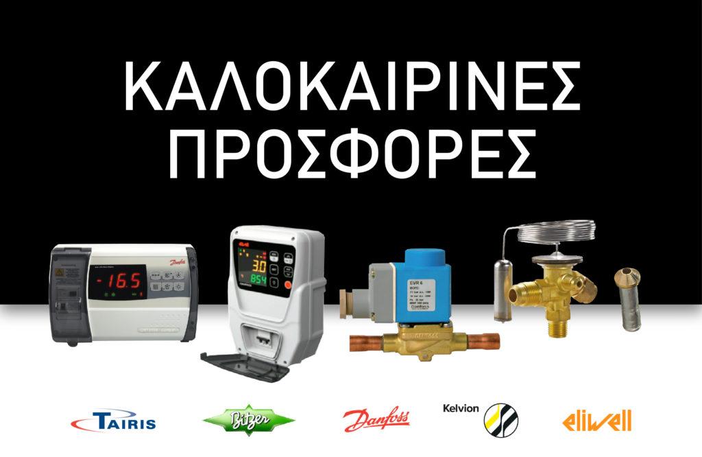 ΚΑΛΟΚΑΙΡΙΝΕΣ ΠΡΟΣΦΟΡΕΣ-01